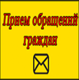 "<p><span style=""font-size:20px""><strong><a href=""https://petition.rospotrebnadzor.ru/petition/""><span style=""background-color:#FFFF00"">Перейти на приём обращений граждан</span></a></strong></span></p>"