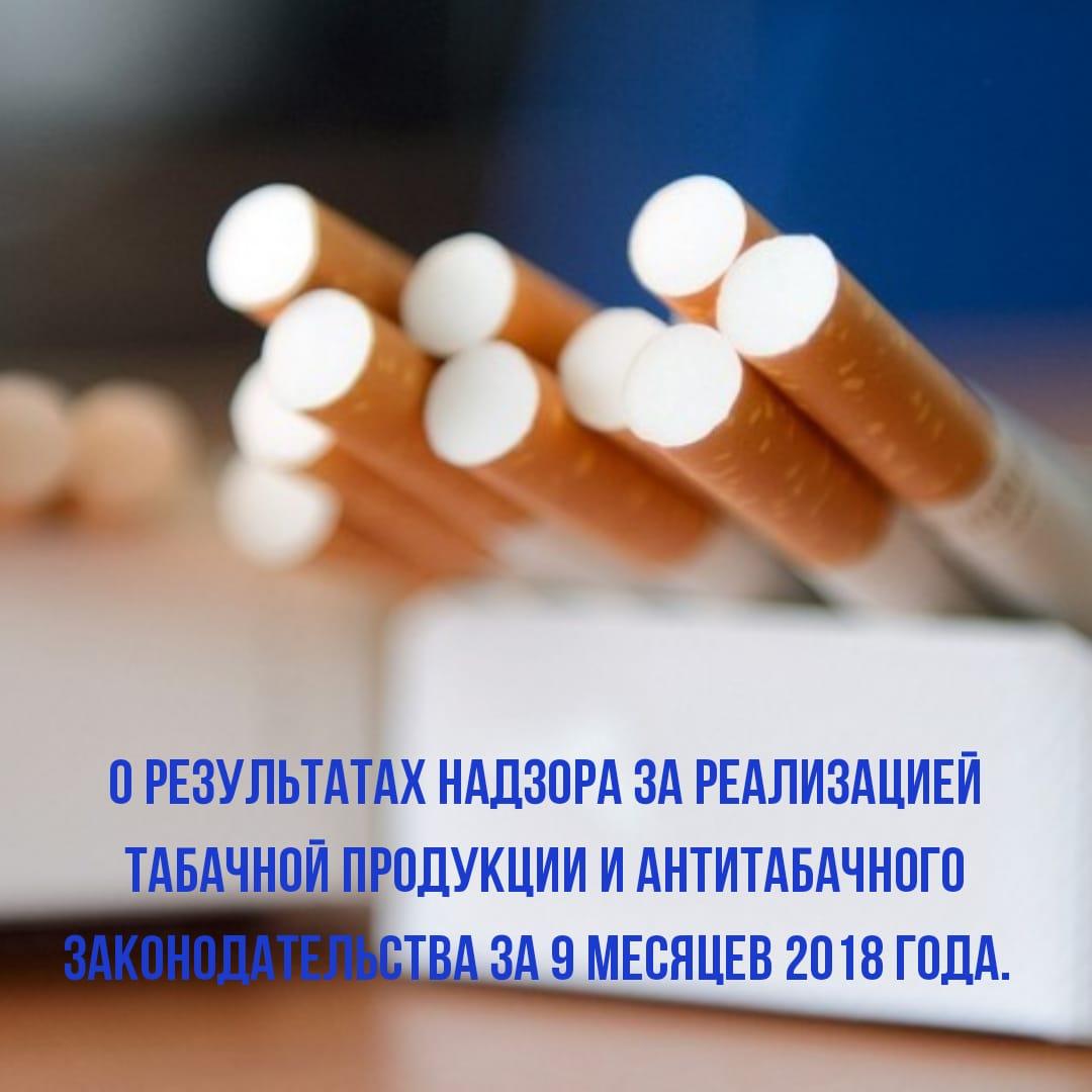 О надзоре за реализацией табачных изделий где купить фильтры для электронной сигареты